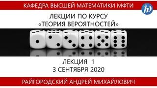 Теория вероятностей, Райгородский А.М., Лекция 01,