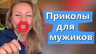 Я ржал до слез 😂 30 Минут Русских приколов 2021 Смешные видео - лучшие приколы #47