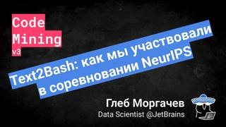 Глеб Моргачёв | Text2Bash: как мы участвовали в соревновании NeurIPS