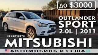 Авто из США до 3000   Mitsubishi Outlander Sport на запчасти в Казахстан