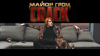 Майор Гром CRACK
