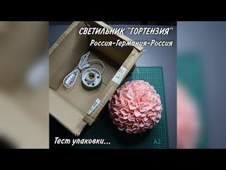 СВЕТИЛЬНИК ГОРТЕНЗИЯ: из России в Германию и обратно. Тест упаковки...