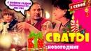 Сериал Сваты НОВОГОДНИЕ Веселая комедия для всей семьи онлайн Домик в деревне Кучугуры