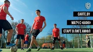 Старт в лиге АМФЛ Open Summer | Первый матч ФК Carté.by | Новички в команде