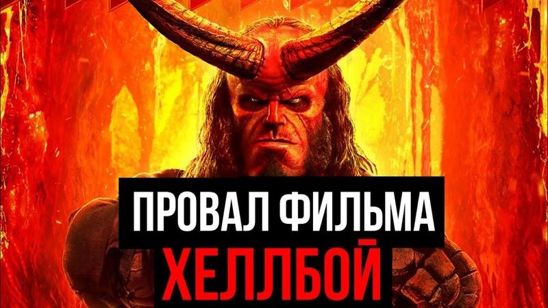 Провал фильма Хеллбой 2019