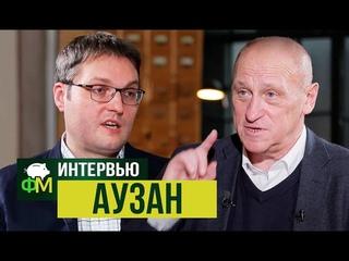 Александр Аузан: в 2020 году мир взорвался // Фанимани