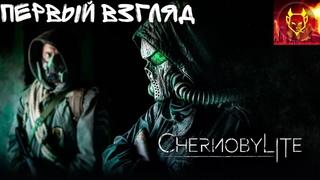 ПЕРВЫЙ ВЗГЛЯД И НАЧАЛО ПРОХОЖДЕНИЯ!! СТРИМ CHERNOBYLITE!!!