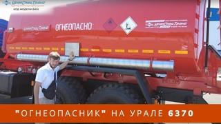 """""""Огнеопасник"""" на Урале 6370"""