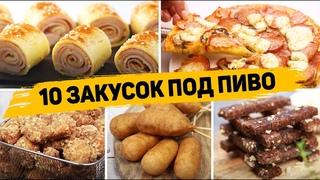 Лучшие ЗАКУСКИ для мужа на 23 ФЕВРАЛЯ! - 10 Закусок под пиво или Фильм