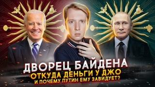 Как живёт Джо Байден и почему Путин ему завидует