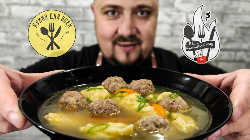 Все просят добавку Суп с фрикадельками и клецками Кулинарный союз Челлендж ENG SUB