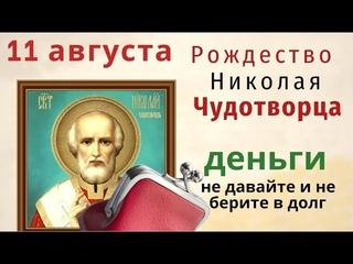 Зажгите свечу и расскажите святому угоднику Николаю о любой беде и он обязательно поможет
