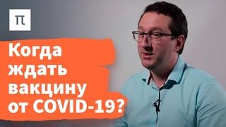 Разработка и тестирование вакцин — Николай Никитин / ПостНаука