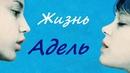 Жизнь Адель La vie dAdèle 2013 Всё о фильме - kinorium