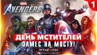 Прохождение Marvel's Avengers (Мстители Марвел) — Часть 1: День Мстителей | Тор и Железный человек
