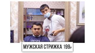 Мужская стрижка 199₽ | ЦирюльникЪ Красноярск
