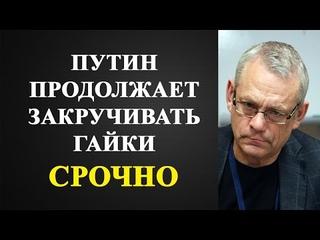 Игорь Яковенко - Путин продолжает закручивать гайки народу!