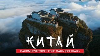 Будда с Лэшаня, тоннель Голян, паломничество на Фаньцзиншань. Китай. Мир наизнанку 11 сезон 16 серия
