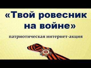 """Патриотическая акция """"Твой ровесник на войне"""" Александра Волокитина  11лет"""