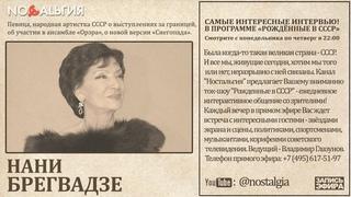 """Нани Брегвадзе """"Рожденные в СССР"""" Ностальгия 2020"""