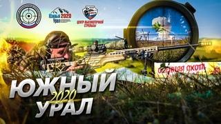 Южный Урал 2020