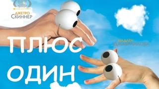 Плюс Один / 20018 / Мелодрама HD