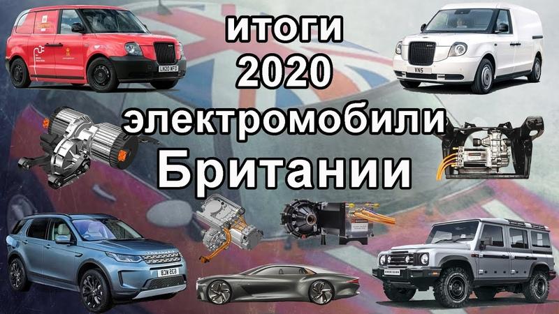 Электромобили из Британии Итоги 2020 Все новости об электрокарах и не только с туманного Альбиона