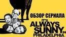 В Филадельфии всегда солнечно/Its Always Sunny In Philadelphia - Лучший комедийный сериал