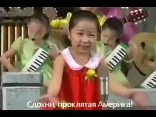 Дети Северной Кореи поют про Америку.