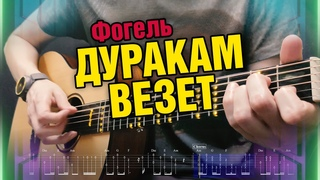 [По колено OST] Фогель – Дуракам везет. Кавер на гитаре фингерстайл  +Табы