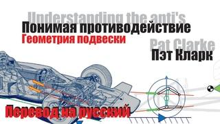 Пэт Кларк - Понимая противодействие (Геометрия подвески) | Перевод А. Плахотниченко