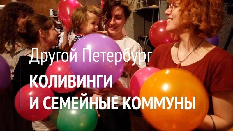 Другой Петербург Неокоммуналки Часть 2 Коливинги и семейные коммуны