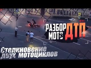 Ошибки первосезонников l Авария двух мотоциклов l Ситуации и случаи на дороге l РАЗБОР МОТО ДТП #10