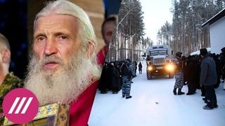 «Крупнейшее поражение патриарха»: почему бывшего схиигумена Сергия задержали только сейчас // Дождь