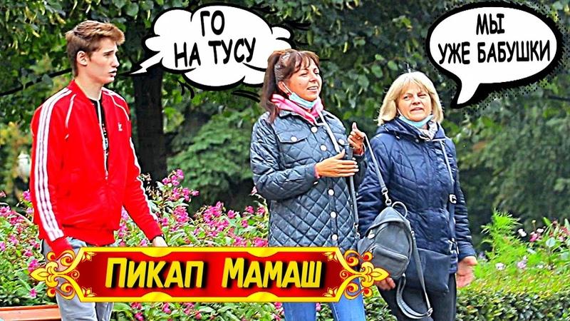 ПИКАП Взрослых Девушек ПРАНК