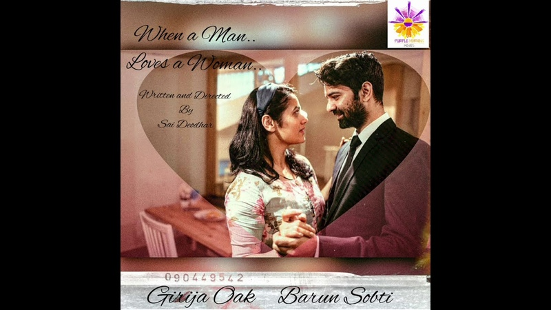When A Man Loves A Woman Poster Teaser 2