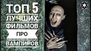 ТОП 5 лучших фильмов-ужасов про Вампиров