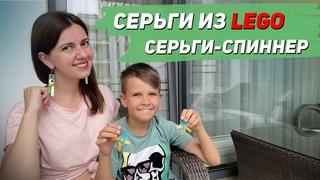 Серьги для мамы из ЛЕГО – 2 варианта. Используем набор WeDo 2.0 LEGO Education 45300 | Nick Craft