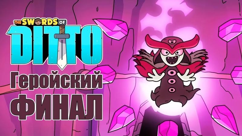 The Swords of Ditto Прохождение игры 7 Геройский ФИНАЛ