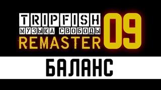 TripFish - REMASTER 9 - Баланс