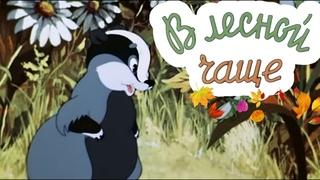 """ПРЕВОСХОДНЫЙ МУЛЬТИК! """"В Лесной Чаще"""" Союзмультфильм. Советские мультики для детей"""