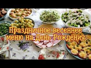 Праздничное весеннее меню на День Рождения - просто, легко, быстро, а главное вкусно!=)