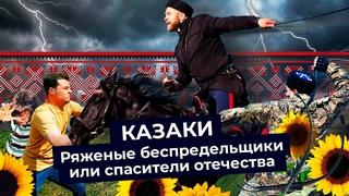 Казаки: от войны с царем до нападений на Pussy Riot | Русское казачество в 21 веке