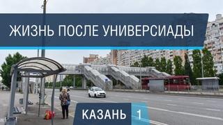 Казань: как не надо делать город