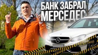 Бизнес Такси по НАШЕМУ - Банк отжал Мерседес / ТИХИЙ