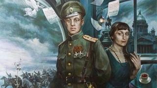 Николай Гумилёв. Завещание