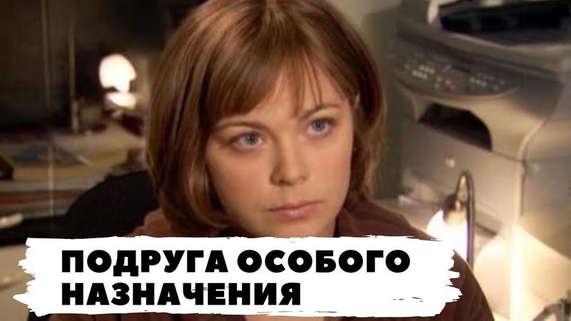 РУССКИЙ ДЕТЕКТИВ ПО РОМАНУ Т УСТИНОВОЙ ПОДРУГА ОСОБОГО НАЗНАЧЕНИЯ Все серии Русский детектив