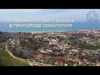 Продается готовый бизнес в Севастополе | Любимовка | ТВОЙ ДОМ - Центр продаж недвижимости
