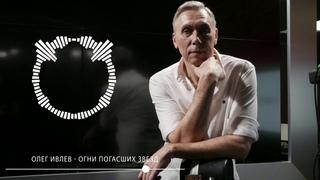 Олег Ивлев - Огни погасших звезд (Премьера, 2020) Audio