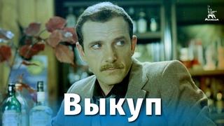 Выкуп (криминальный, реж. Александр Гордон, 1986 г.)